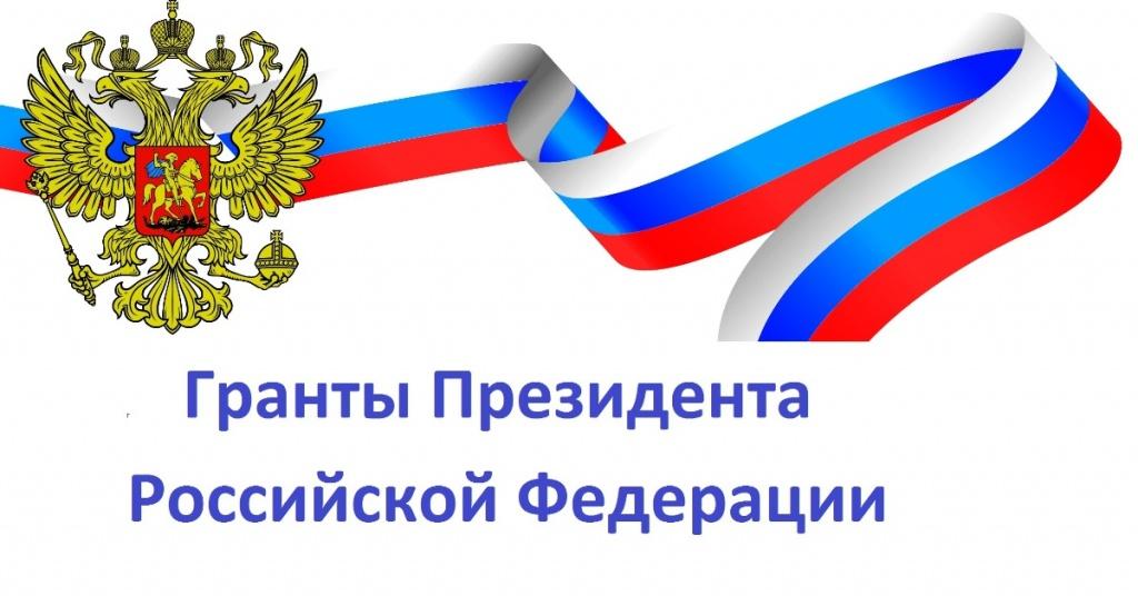 Конкурсы молодых российских ученых